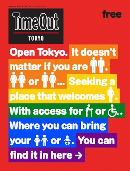 TimeOut Tokyo April cover