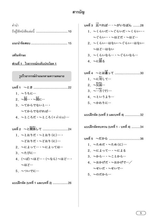 Go! JLPT N3 ไวยากรณ์ by TPA Press - Flipsnack