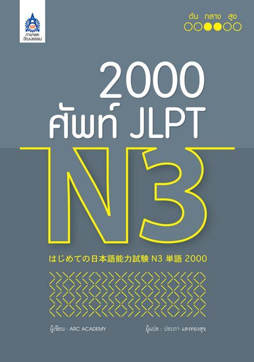 2,000 ศัพท์ JLPT N3 by TPA Press - Flipsnack